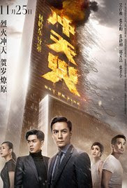 Chongtian huo (2016)