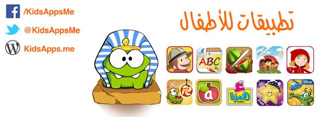 موقع تطبيقات للأطفال www.kidsapps.me