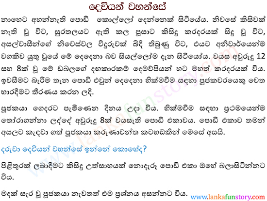 Sinhala Fun Stories-King of Kings-Part one