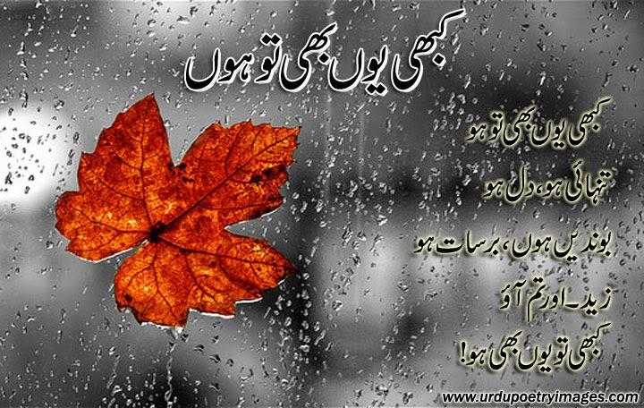 urdu barsat poetry