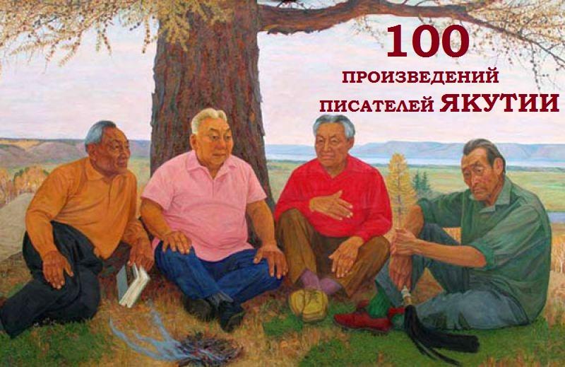 """Проект """"100 книг для чтения"""" писателей Якутии"""