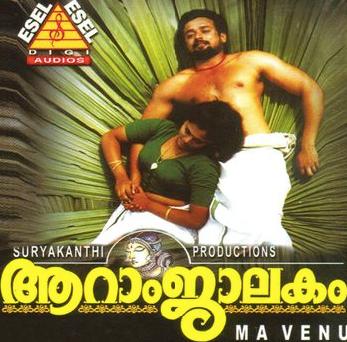 Aaraam Jaalakam (1998): Pinangaanoru nimisham Song Lyrics