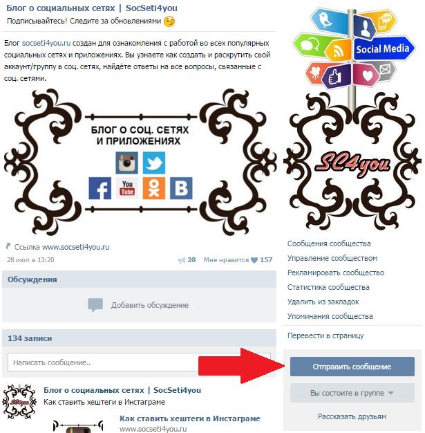 Отправить сообщение группе Вконтакте