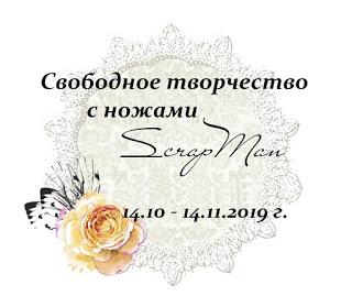 Св. тв-во ScrapMan 14/11