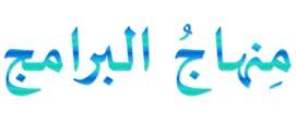 مدونة منهاج البرامج