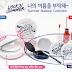 [Review] Etude House Lock'n Summer Precious Mineral Any Cushion @ Althea Korea