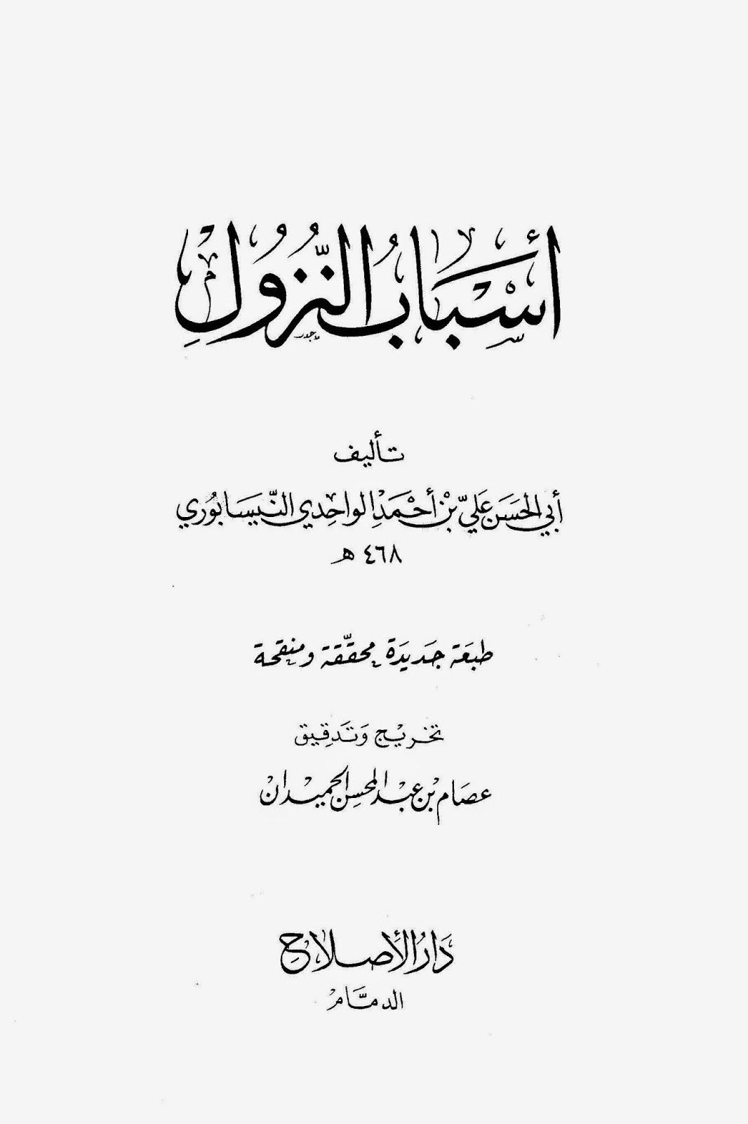 أسباب النزول لللإمام الواحدي pdf