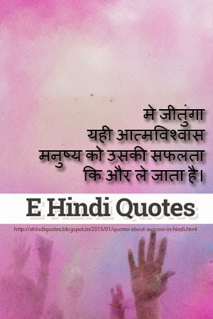 quotes about success in hindi images