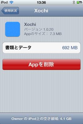 Xochiの容量