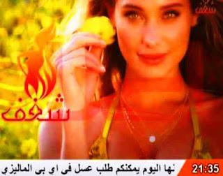 تردد قناة شغف الإباحية لعروض أزياء الملابس الداخلية و الرقص الشرقي والمقاطع الساخنة على النيل سات