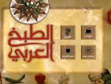تحميل كتاب الطبخ العربى