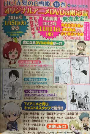 Info Akagami no Shirayukihime