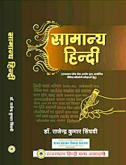 सामान्य हिंदी : बारहवाँ संस्करण