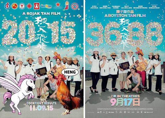 On the left, the poster for Royston Tan's new movie. On the right, the spoof elections pos... wait, got them mixed up again.