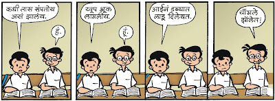 marathi kavita on school