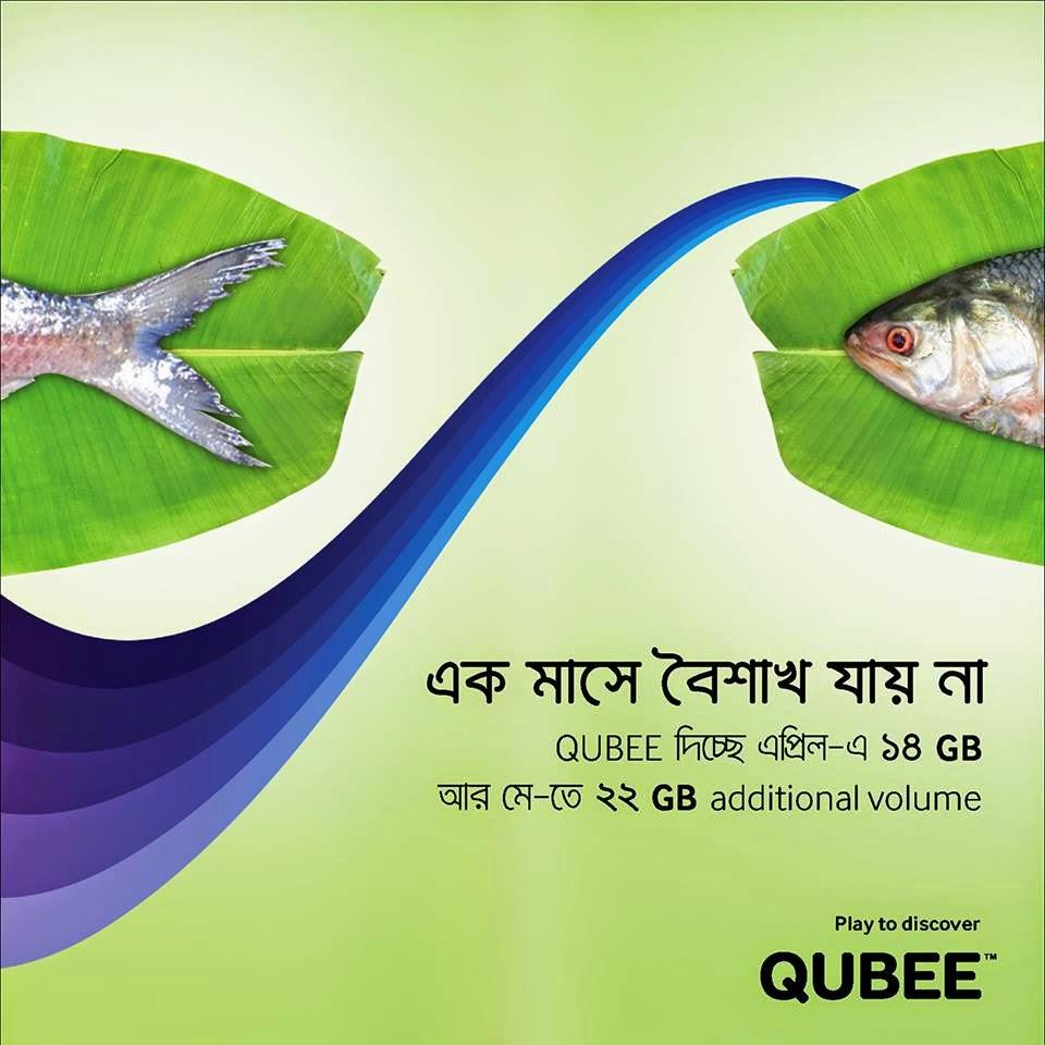 qubee-boishakhi-offer