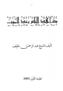 مشاهد الناس بعد الموت - عبد الرحمان خليف