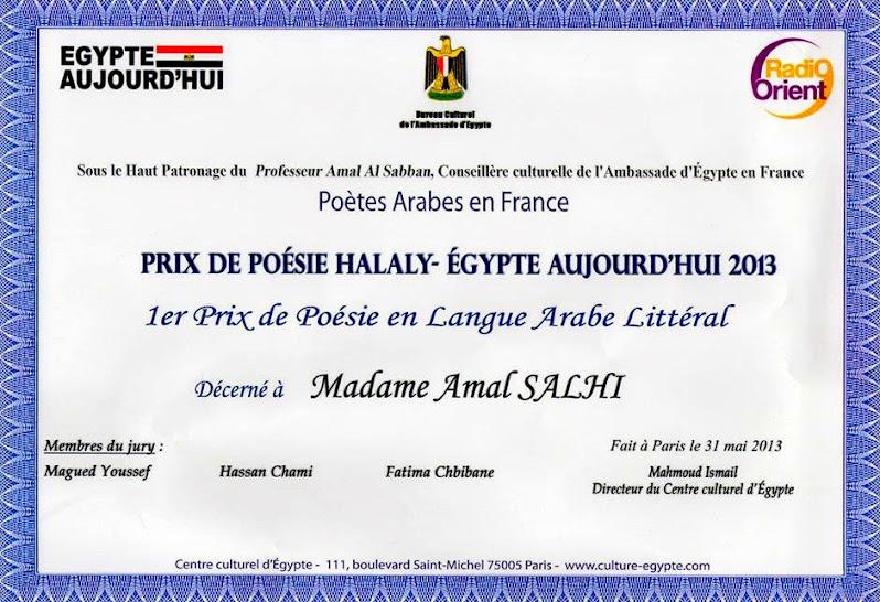 الجائزة الأولى في مسابقة الشعر العربي بباريس