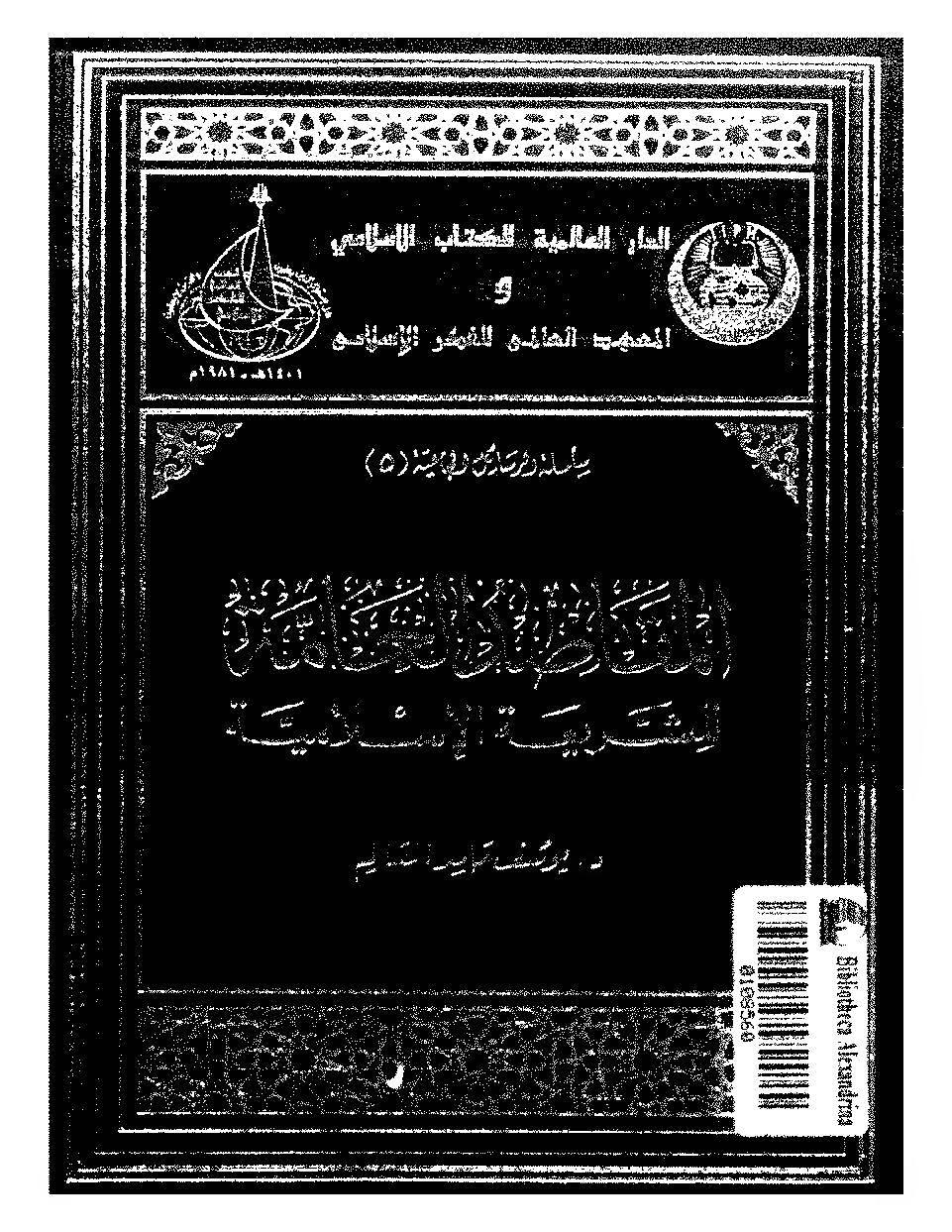 المقاصد العامة للشريعة الإسلامية لـ يوسف حامد العالم