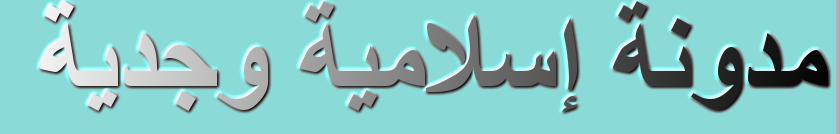 مدونة إسلامية وجدية