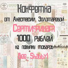 конфетка от Настюши Золотаревой