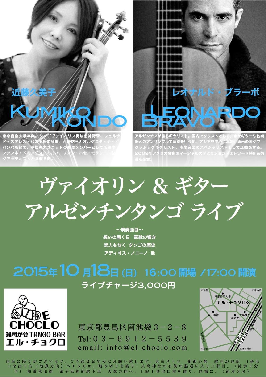 ヴァイオリン&ギタータンゴライブ