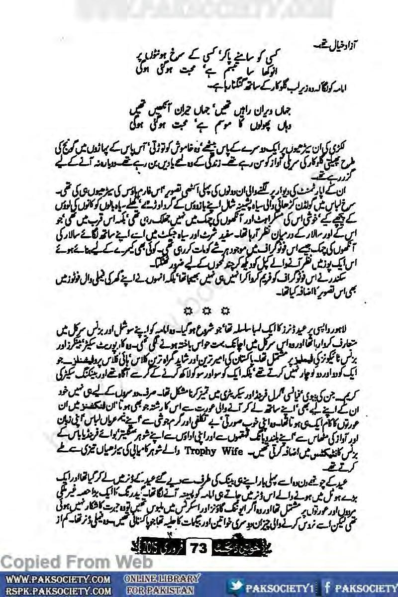 Hayat-e-Tayyaba (Urdu) (PB)