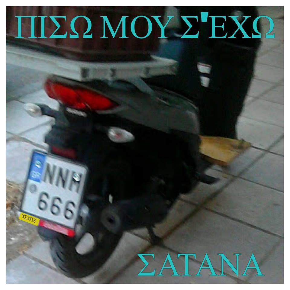 ΠΙΣΩ ΜΟΥ Σ'ΕΧΩ ...... ΣΑΤΑΝΑ !!