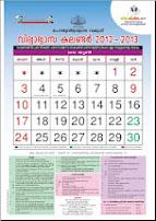 വിദ്യാഭ്യാസ കലണ്ടര്        2012-13