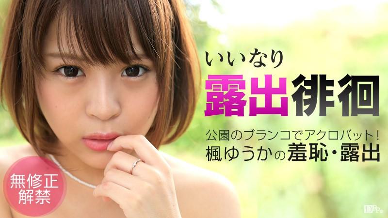 Carib-100315-988 - Yuuka Kaede