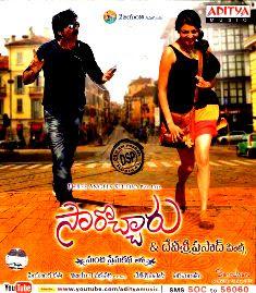 Dammu Telugu Movie Mp3 Songs Free