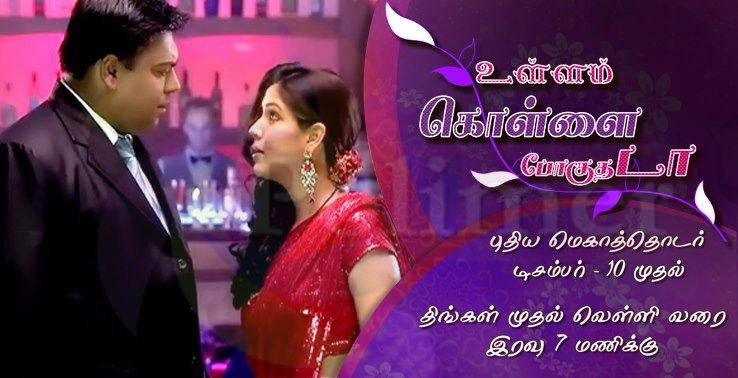 Ullam Kollai Poguthada- Polimer Tv Serial Episode 147