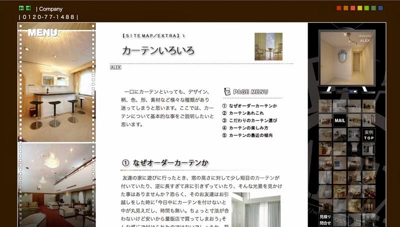 http://www.cosmodog.jp/katenmi.htm