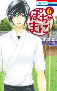 [平間要] ぽちゃまに 第01-06巻