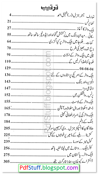 Contents of Urdu book Black Water Pakistan Mein