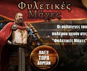 πολεμικα παιχνιδια στρατηγικης φυλετικες μαχες