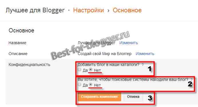 Настройка Конфиденциальности блога на Blogger