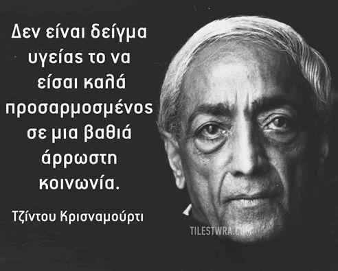 Ο Κρισναμούρτι είπε: