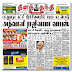 Dailythathi Today Tamil News Paper 12-06-2013 | Dailythanthi Tamil News Paper Pdf Free Download 12-06-2013
