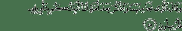 Surah Yusuf Ayat 45