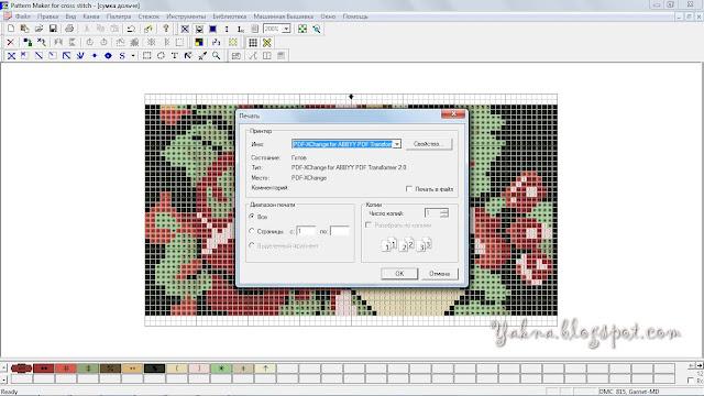 Программа для просмотра файлов машинной вышивки