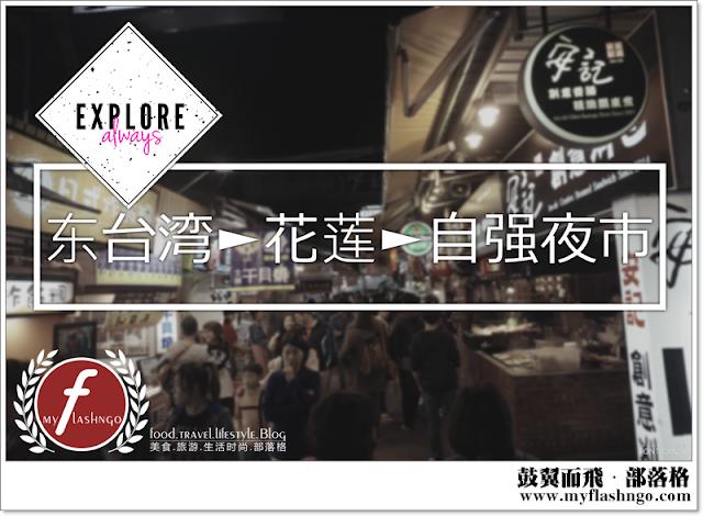 2015 台湾 ►台东/花莲 ►自强夜市与林记烧番麦 (8)