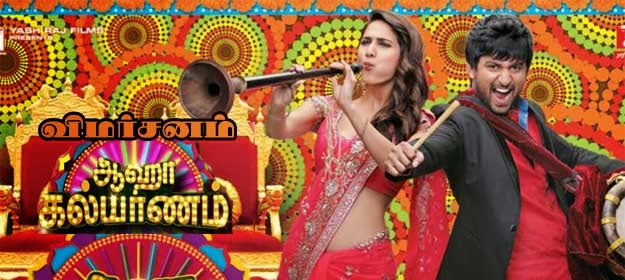 Aah Kalyanam 2014 Tamil Full Movie Review By Kisu Kisu Team