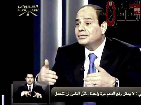 فيديو : السيسي قبل الرئاسة لايمكن رفع الدعم حاليا ولازم نزود المرتبات الاول