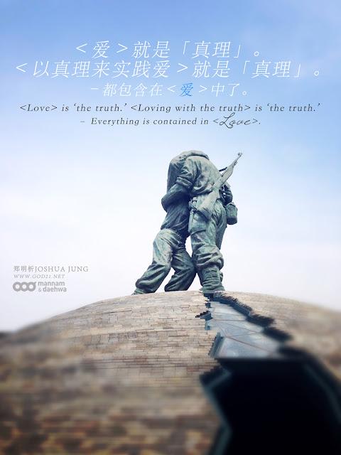 郑明析, 摄理教会, 月明洞, 爱, 真理, 实践, 军人, 拥抱, 天空, 地球, Joshua Jung, JMS, Wolmyeong dong, love, truth, soldier, hug, sky, earth