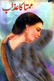 Mamta Ka Azab (Urdu Novels) By Mohiuddin Nawab complete in pdf