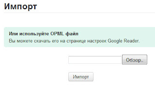 Импорт OPML в The Old Reader