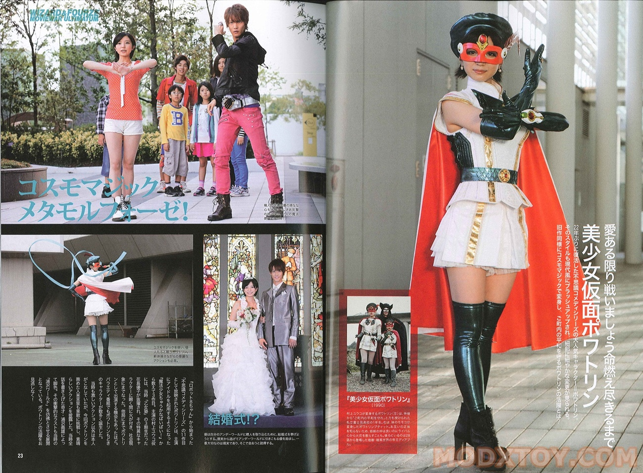 The power is on: new hype the live: movie taisen ultimatum
