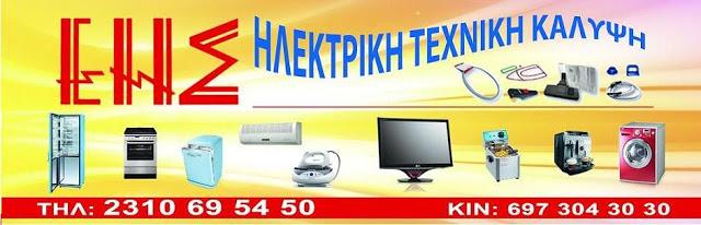 Επισκευές Ηλεκτρικών Συσκευών - Θεσσαλονίκη