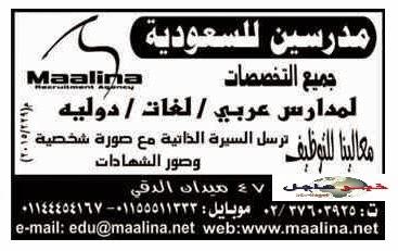 مطلوب معلمين ومعلمات كل التخصصات لكبرى مدارس السعودية بالاهرام 27 مارس 2015